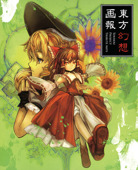 Touhou Project Tribute Arts