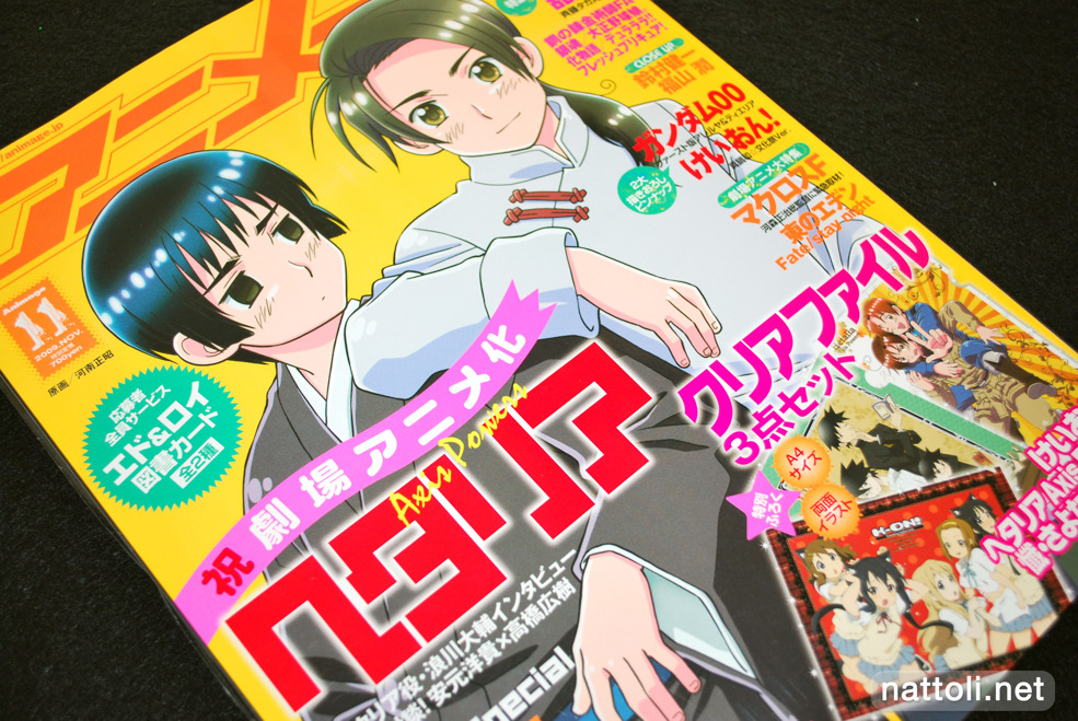 Animage November 2009 Cover  Photo