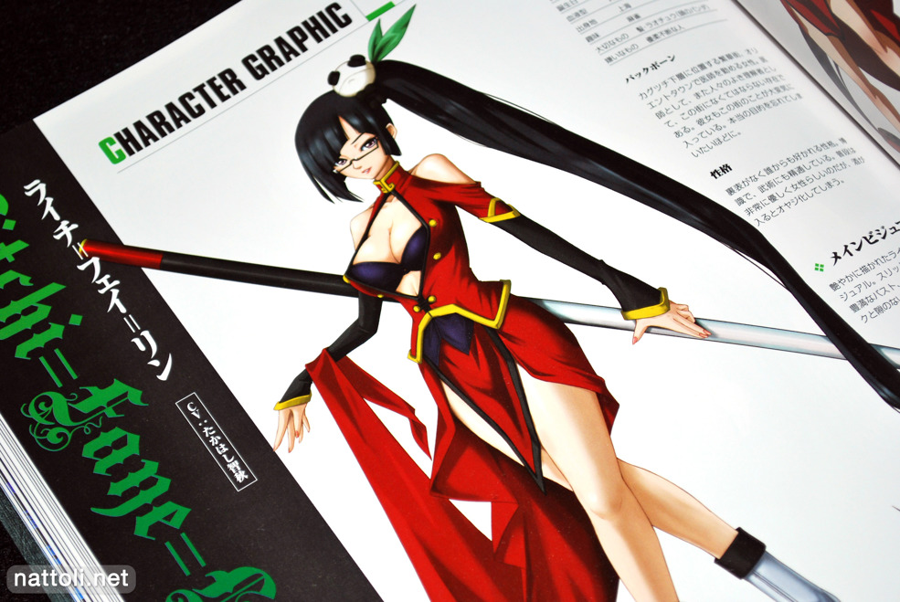 Litchi Faye-Ling Profile  Photo