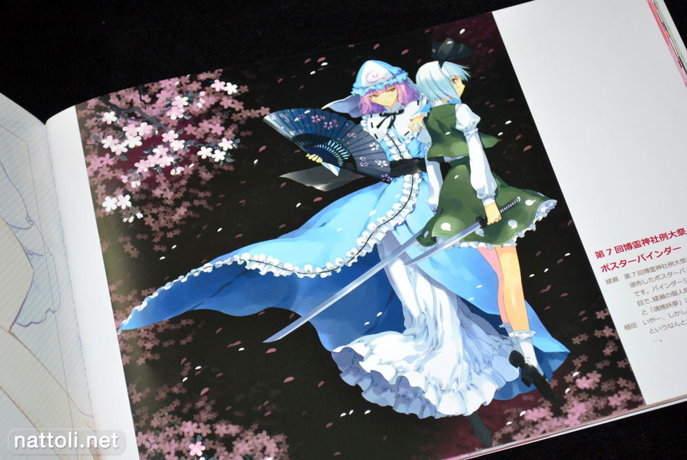 Tonbo Ryo Ueda Touhou Art Collection II - 14  Photo