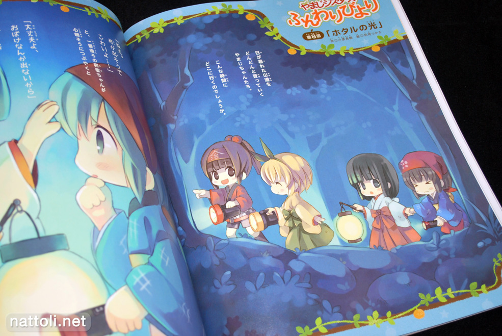 Megami MAGAZINE Creators Vol 23 - 32  Photo