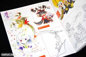 Katanagatari Visual Book - 23