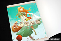 Spice and Wolf Complete - 2